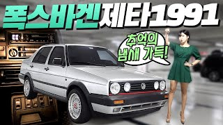 올드카 리뷰도 이아나♡ 폭스바겐의 히트상품!! 무려 5…