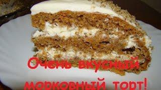 Очень вкусный морковный торт со сметанным кремом.(Спасибо большое за просмотр! Если понравилось видео поставьте пожалуйста палец вверх и подписывайтесь..., 2016-09-25T17:04:47.000Z)