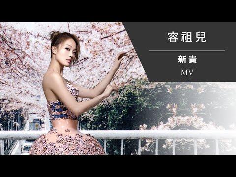 容祖兒 Joey Yung《新貴》[Official MV]