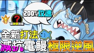 【傳說對決】🐬全新打法!200%攻速減雙抗電鰻,極限逆風局落後超多人頭🧑【Lobo】Arena of Valor