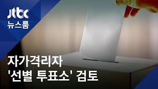선관위, 격리자 '사전투표소' 검토…열쇠 쥔 방역당국 / JTBC 뉴스룸