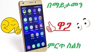 extreme 7 g tide review በጣም በርካሽ ዋጋ ሞባይል ስልክ