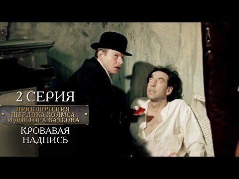 Шерлок Холмс и доктор Ватсон   2 серия   Кровавая надпись