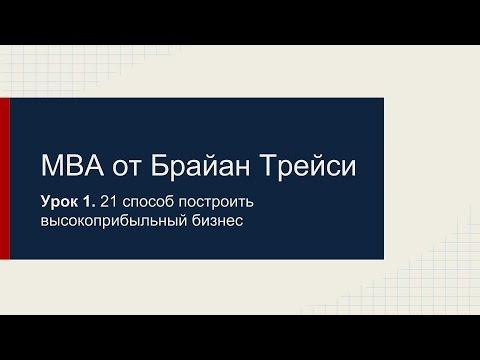 =MBA от Брайан Трейси - 21 способ построить высокоприбыльный бизнес. Урок 1.  Часть 1.=