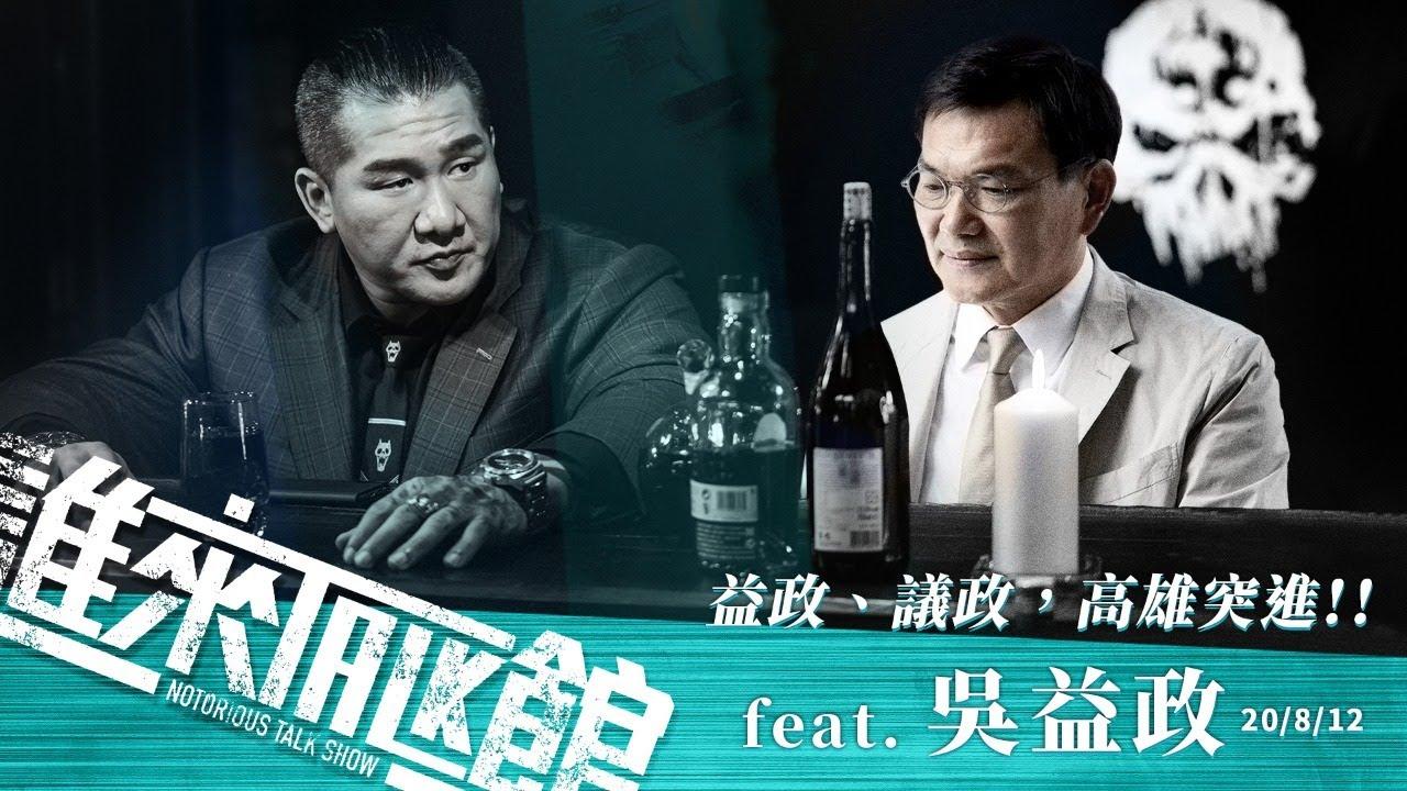Live【誰來Talk館】第三集│益政、議政、高雄突進!! feat.吳益政