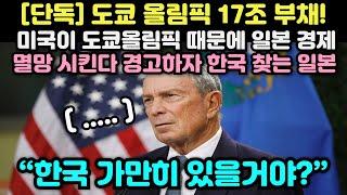 일본반응|  미국이 도쿄올림픽 때문에 일본 경제 멸망 …