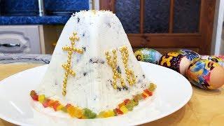 Творожная Пасха на Праздничный Стол, как Приготовить. Простой и Вкусный РЕЦЕПТ на Пасхальный Стол.