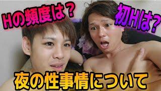 【ゲイカップル】夜の性事情について語ります!!
