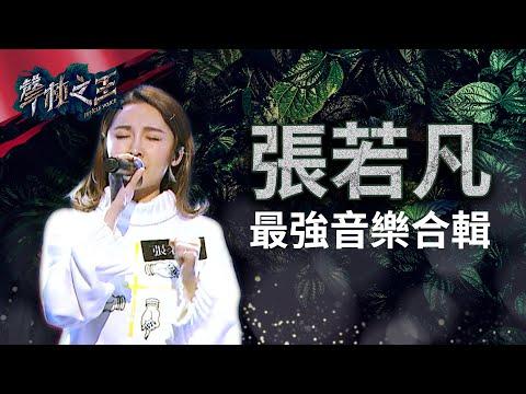 【聲林之王】 張若凡最強音樂合輯|Jungle Voice