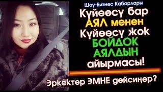 Күйөөсү ЖОК ж/а Күйөөсү БАР аялдын АЙЫРМАСЫ! | Назира Айтбекова | Шоу-Бизнес KG