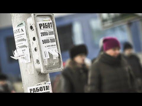 Пособия по безработице в Москве и России