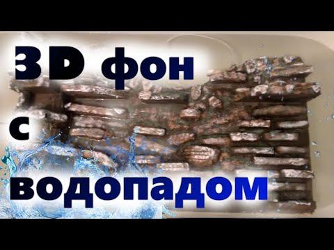 видео: Как сделать задний фон (грот) с водопадом из пенопласта своими руками