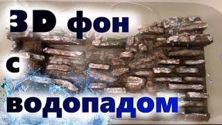 Как сделать задний фон (грот) с водопадом из пенопласта своими руками(Наш сайт http://www.diyaquarium.ru/ https://vk.com/club64432151 https://www.youtube.com/user/VitalygaSt Мне надоел старый фон в моем аквариуме и ..., 2013-05-12T19:05:25.000Z)