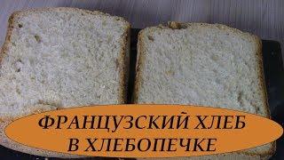 Вкусный и простой РЕЦЕПТ/ ФРАНЦУЗСКИЙ ХЛЕБ в хлебопечке