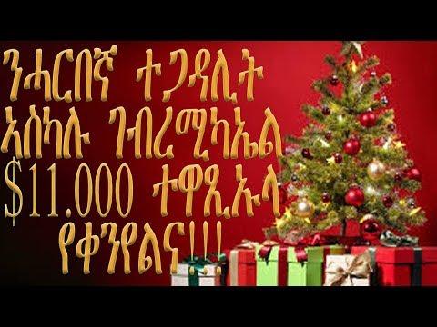 Eritrean New ንሓፍትና ሓርበኛ ተጋድሊት ኣስካሉ ገብረሚካኤል ዘዋጻእኩም የቀንየልና,