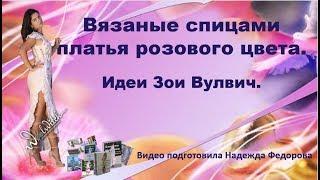 Вязаные спицами платья розового цвета| Идеи Зои Вулвич| Рукодельницам