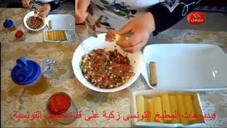 زكية على قناة حنبعل التونسية مكرونة محشية بلحم مفروم@المطبخ التونسي زكية - Tunisian Cuisine ZAKIA