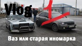 В данном видео, я рассказываю о выборе : Старая иномарка или новый Ваз. Приглашаю вас к просмотру.  Качество видео и звука в скором времени станет лучше.  Ссылки  Вконтакте : http://vk.com/car_test Наша група: http://vk.com/cartest_ua