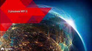 """Вебинар """"Надежная связь беспроводная сеть нового поколения Wi-Fi 6"""", ICL Services-Huawei, 19.08.2020"""