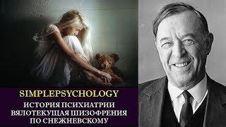 История психиатрии. Вялотекущая шизофрения по Снежневскому.