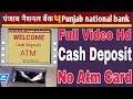 Punjab National bank Atm Machine se cash deposit kaise kare | pnb bank Atm Machine Cash Deposit
