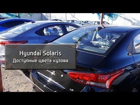 Новый Hyundai Solaris - доступные цвета кузова