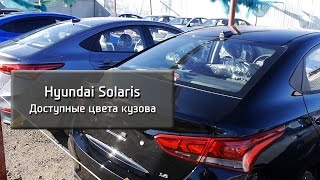 Новый Hyundai Solaris доступные цвета кузова