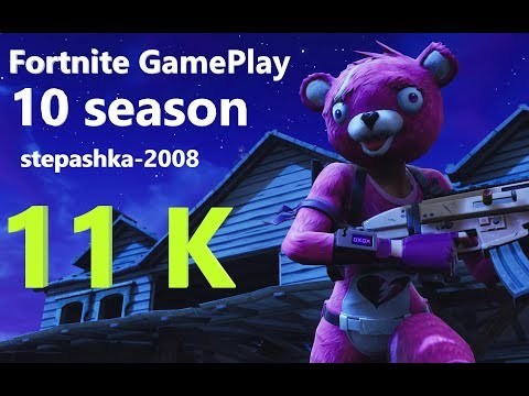 11 Kils 11\08\19 Fortnite Gameplay, Victory, No Commentary