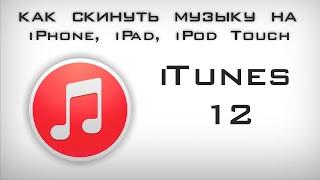 Как загрузить музыку на iPhone, iPad, iPod Touch. iTunes 12