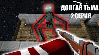 ДОЛГАЯ ТЬМА - Minecraft Сериал - 2 Серия | Винтовка Охотника