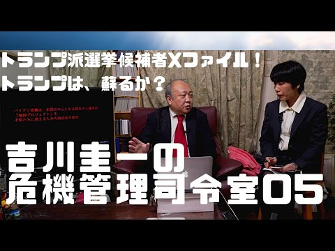 【吉川圭一 危機管理司令室】第5回 トランプ派選挙候補者ファイル!トランプは、蘇るか?