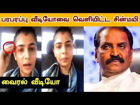 Breaking Singer Chinmayi Released Shocking Video | #Chinmayi #Vairamuthu #MeTooControversy