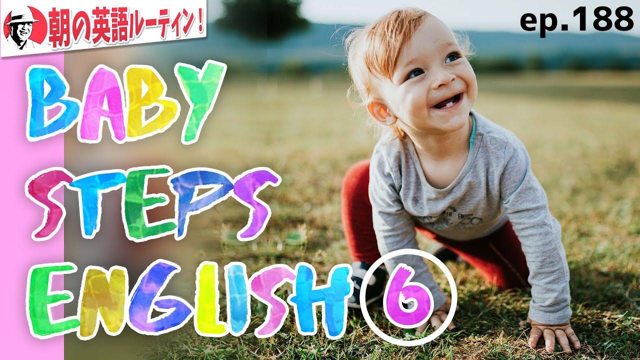 ベイビーステップ英語😍Baby Steps English⑥(6/7)⭐️朝の英語ルーティンep.188⭐️【初級】英語 リスニング