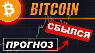 БИТКОИН РЕАЛЬНЫЙ ПРОГНОЗ ЛЕТО 2019 | Криптовалюта локальный обзор!