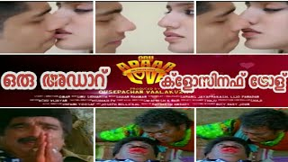 oru adar love close enouph troll2019||my malayali