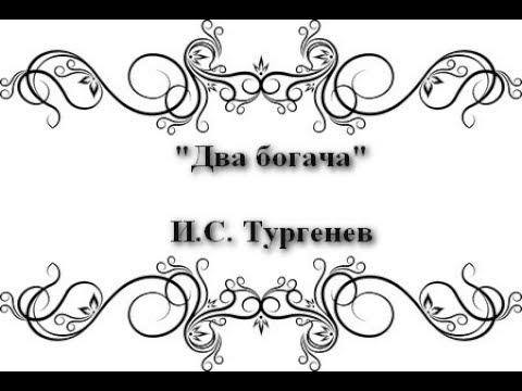 «Два богача»  И. С. Тургенев.