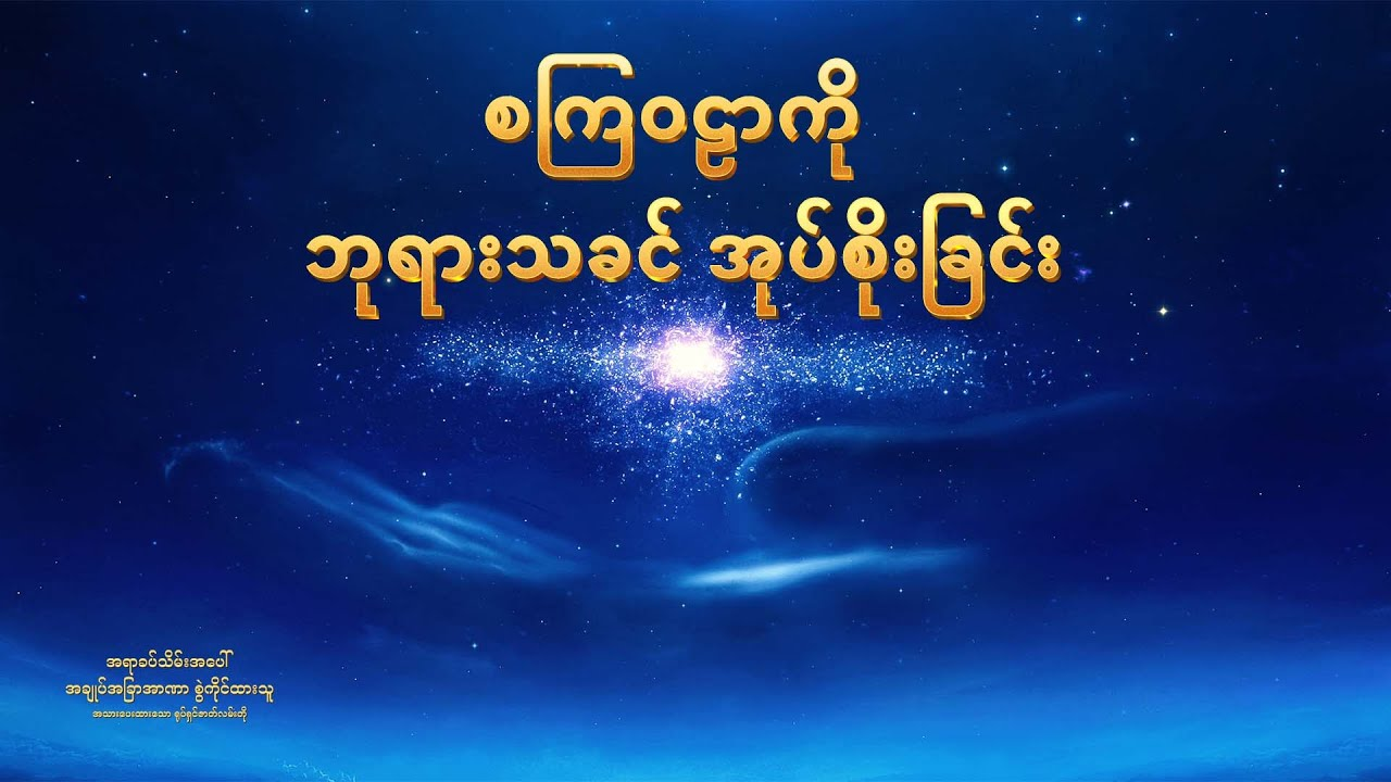 Best Myanmar Gospel Music Documentary (အရာခပ်သိမ်းအပေါ် အချုပ်အခြာအာဏာ စွဲကိုင်ထားသူ) စကြဝဠာကို ဘုရားသခင် အုပ်စိုးခြင်း