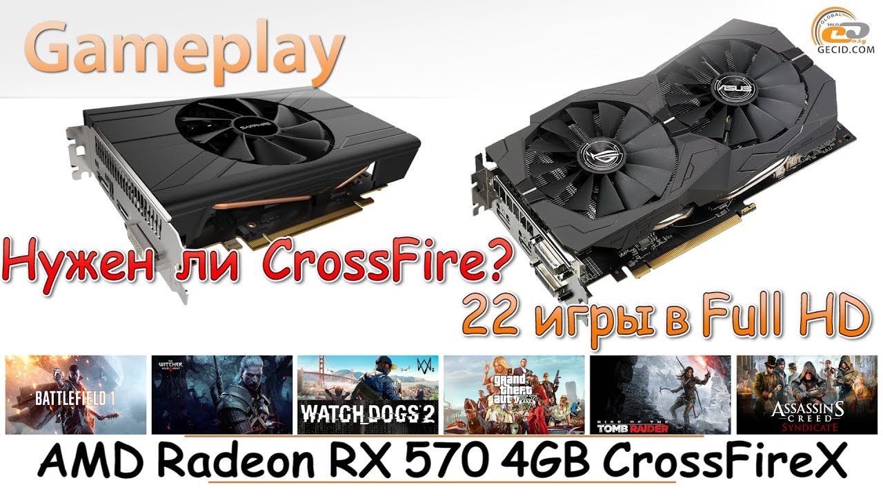 AMD Radeon RX 570 4GB CrossFireX: gameplay в 22 играх при Full HD