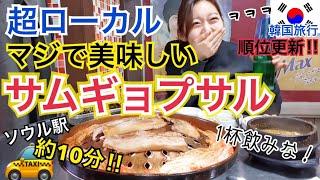 【韓国旅行】超ローカルサムギョプサル店!ランキング変動あり、ソウル駅近くで超美味しいお店発見した...【モッパン】
