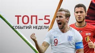 Англия - Бельгия | ТОП-5 событий недели