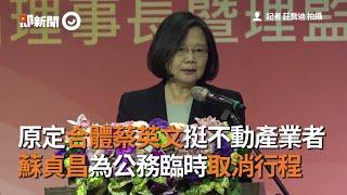 原定合體蔡英文挺不動產業者 蘇貞昌為公務臨時取消行程