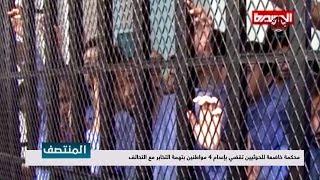 محكمة خاضعة للحوثيين تقضي بإعدام 4 مواطنين بتهمة التخابر مع التحالف العربي