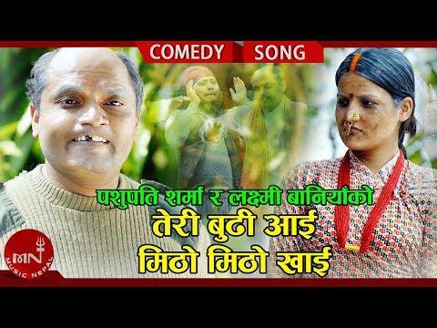 Pashupati Sharma's New Comedy Song 2018/2074 | Teri Budi Aai Mitho Mitho Khai - Laxmi Baniya