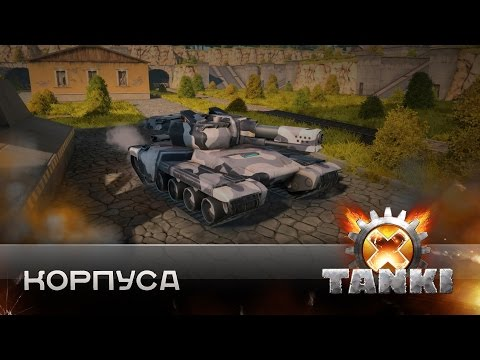 фото танках корпусов онлайн всех в