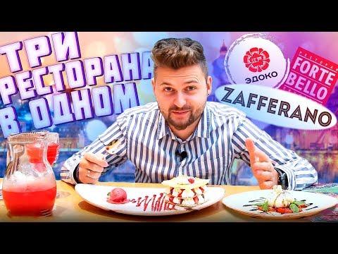 Обзор ресторанов Fortebello, Zafferano, Эдоко / Это ОЧЕНЬ вкусно / Голодным не смотреть
