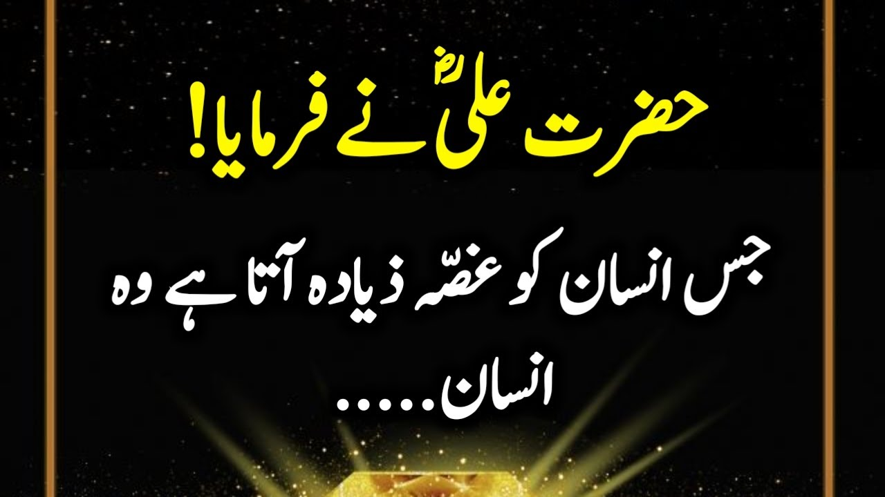 Hazrat Ali (R.A) Heart Touching Quotes In Urdu Part 49 | Life Changing Quotes | Motivational Aqwal