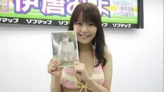 今年、グラビアデビューしたばかりの伊唐みよさんが、DVD「ふわりふにゃ...