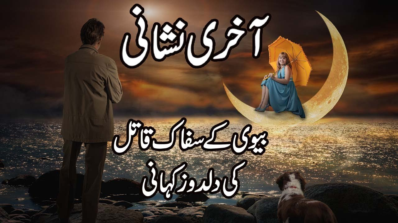 Aakhri Nishaani || Urdu Hindi Horror Moral Story