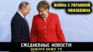 Путину в Мюнхене дали добро на войну в Украине