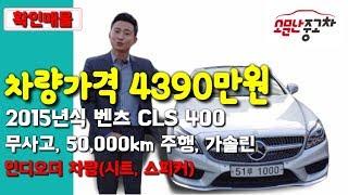 [소문난 중고차 차량매물] 2015년식 벤츠 CLS 4…